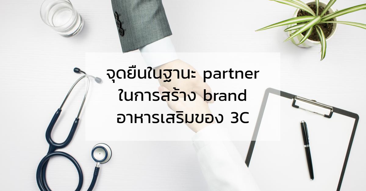 จุดยืนในฐานะ partner ในการสร้าง brand อาหารเสริมของ 3C