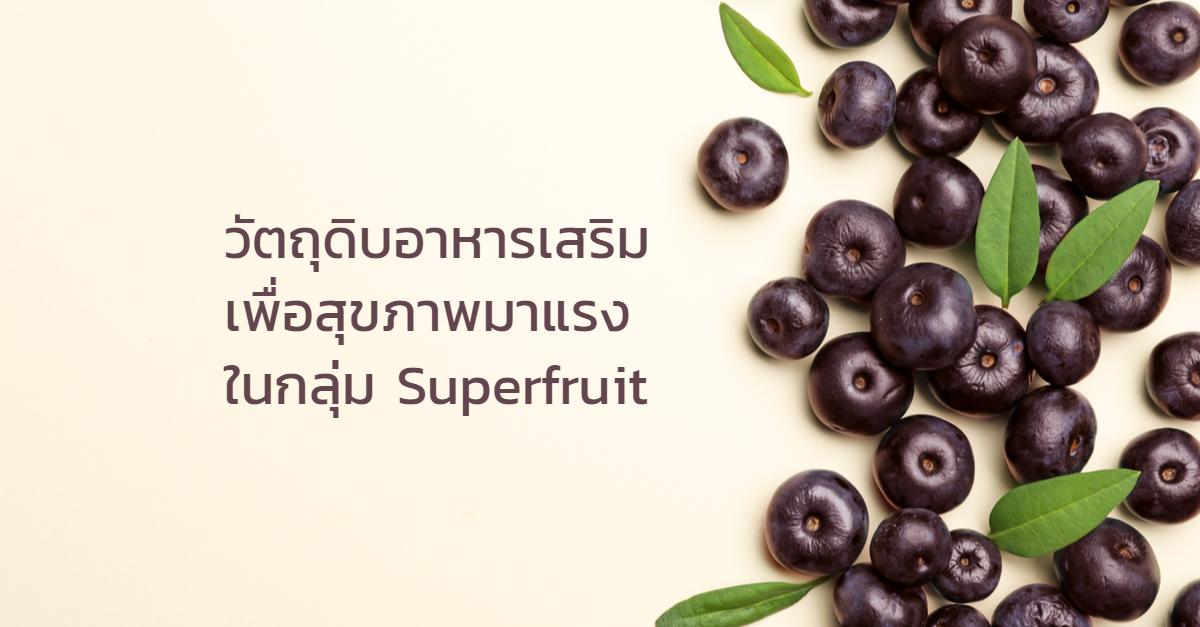 วัตถุดิบอาหารเสริมเพื่อสุขภาพมาแรงในกลุ่ม Superfruit 2020