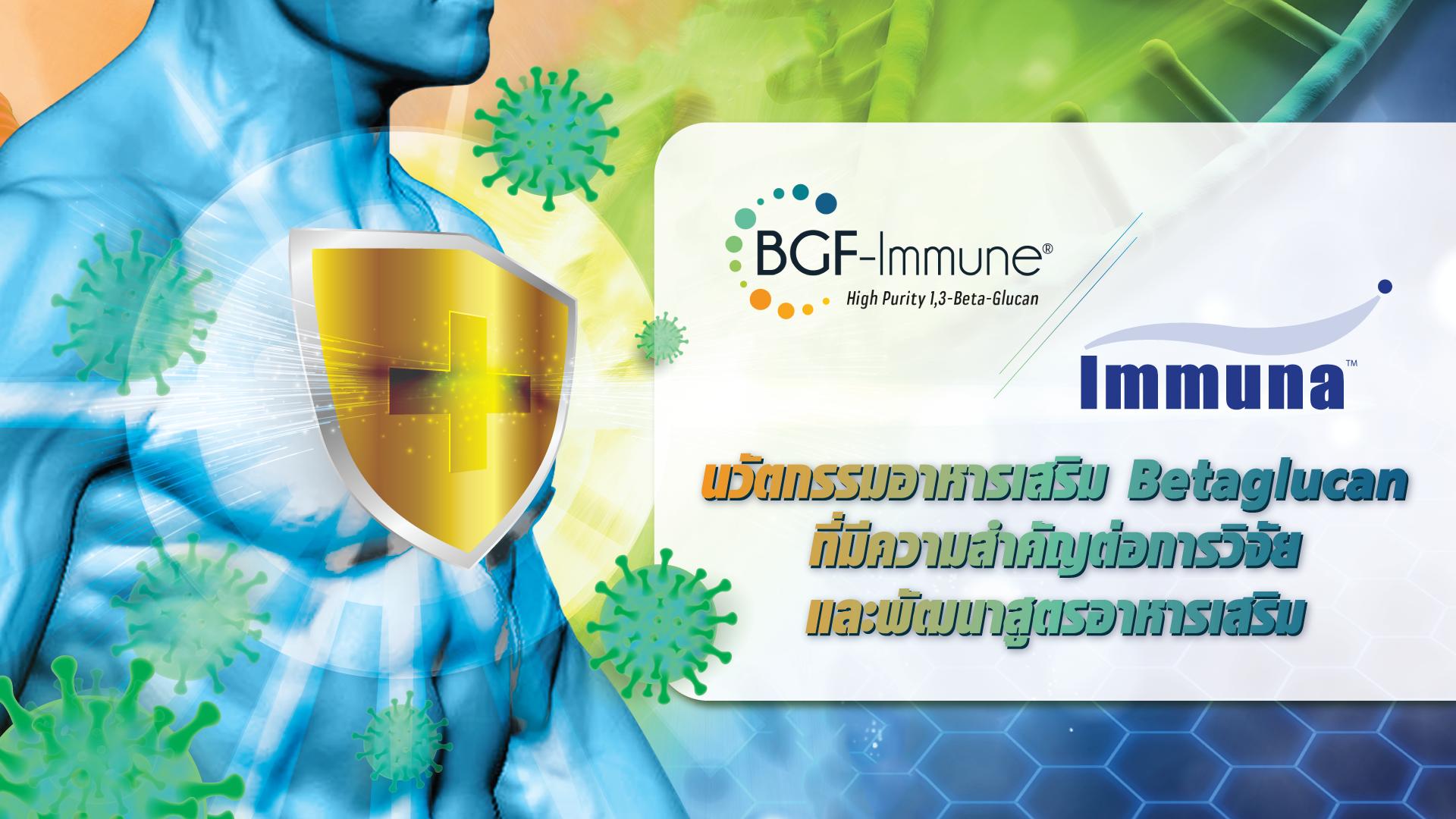 BGF immune & immuna นวัตกรรมอาหารเสริม beta glucan ที่มีความสำคัญต่อการวิจัยและพัฒนาสูตรอาหารเสริมภูมิคุ้มกัน