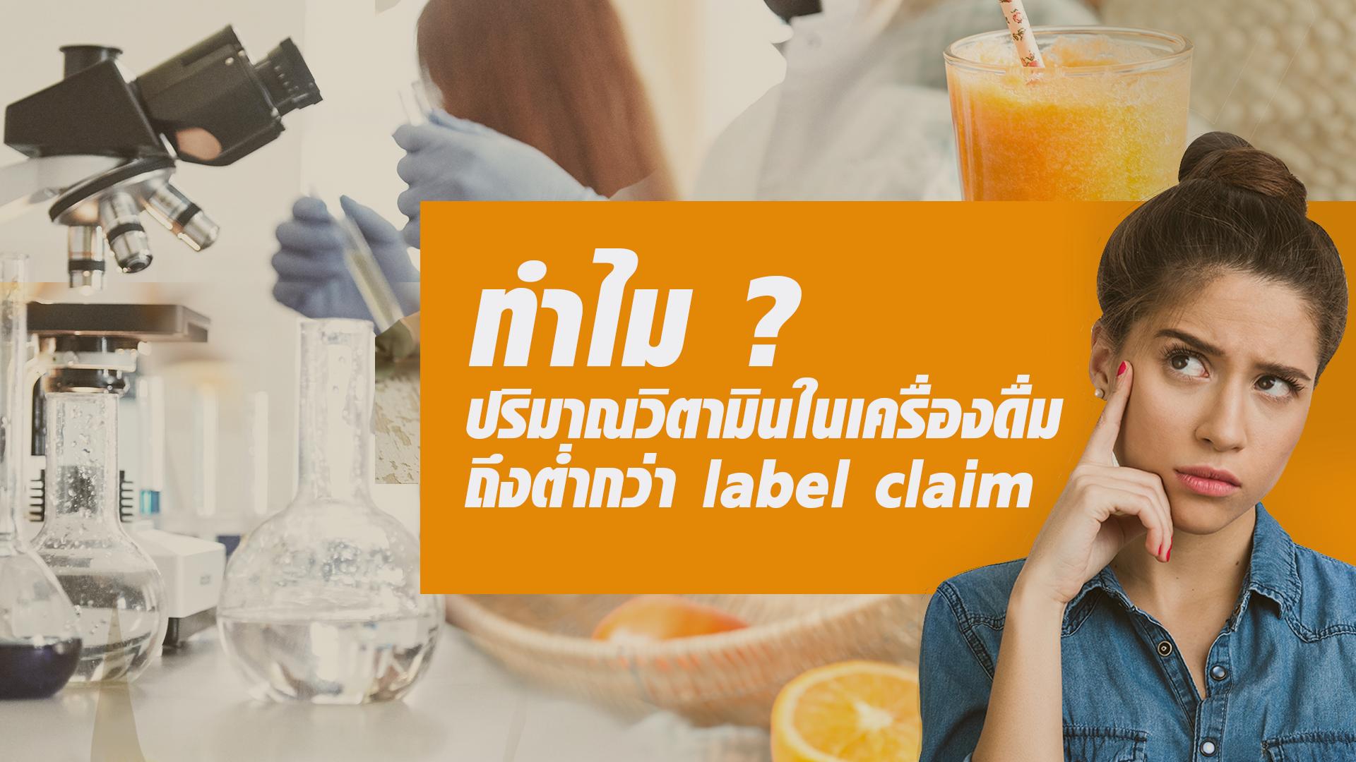 ทำไม ? ปริมาณวิตามินในเครื่องดื่มถึงต่ำกว่า Label Claim