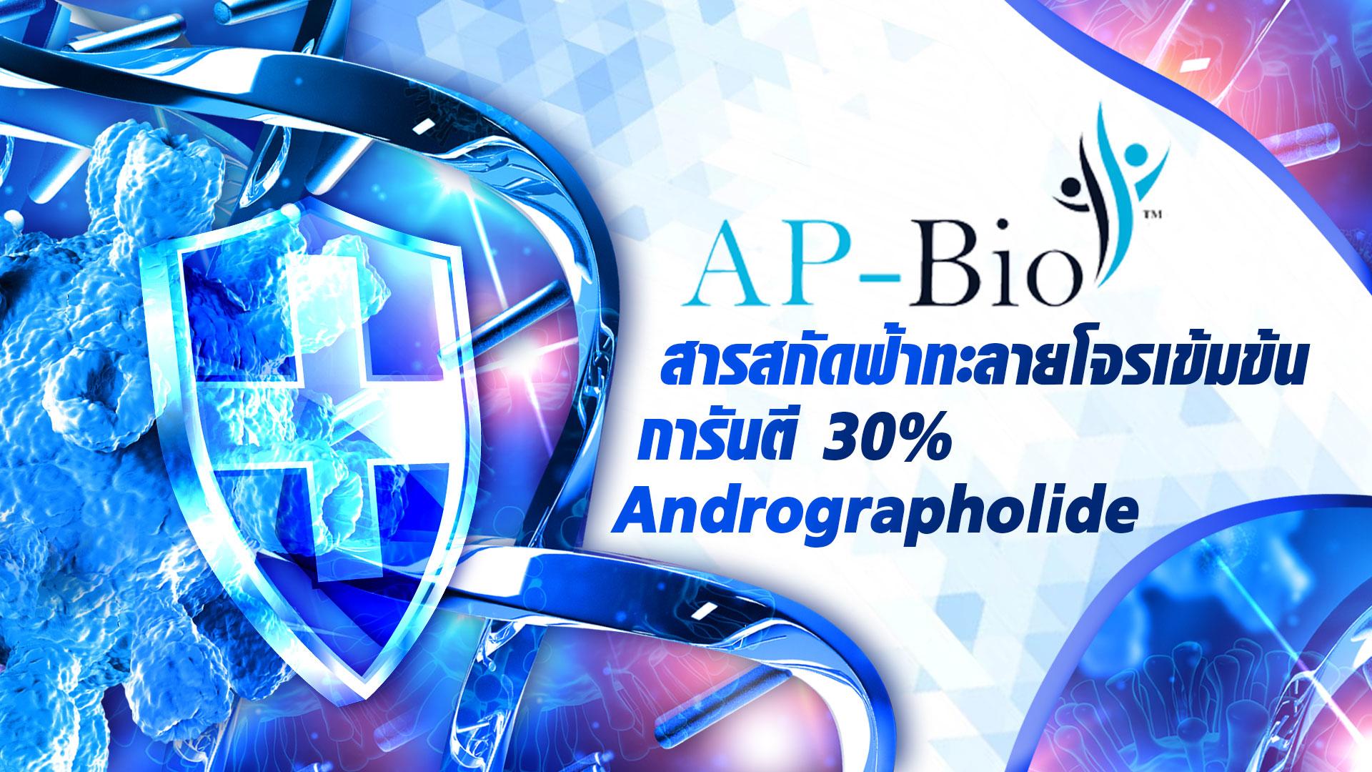 AP-Bio สารสกัดฟ้าทะลายโจรเข้มข้น การันตี 30% Andrographolide