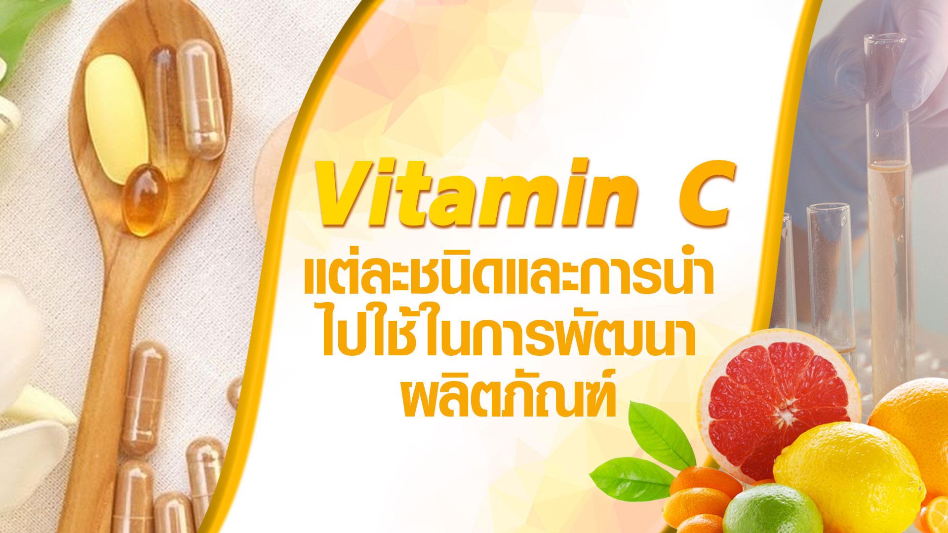 Vitamin C แต่ละชนิดและการนำไปใช้ในการพัฒนาผลิตภัณฑ์