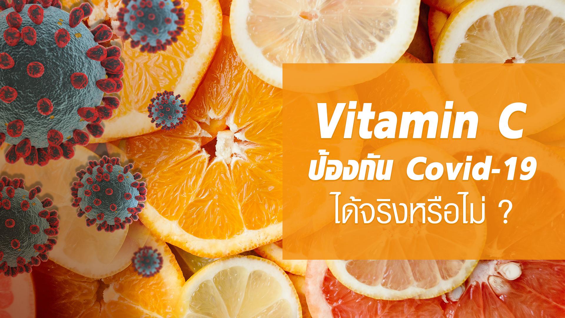 การกิน Vitamin C สามารถช่วยป้องกันการติดเชื้อ COVID-19 ได้จริงหรือ ?