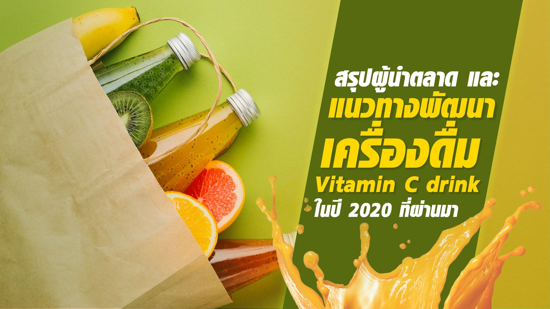 แนวทางการพัฒนาเครื่องดื่มกลุ่ม Vitamin C Drink ในปี 2020